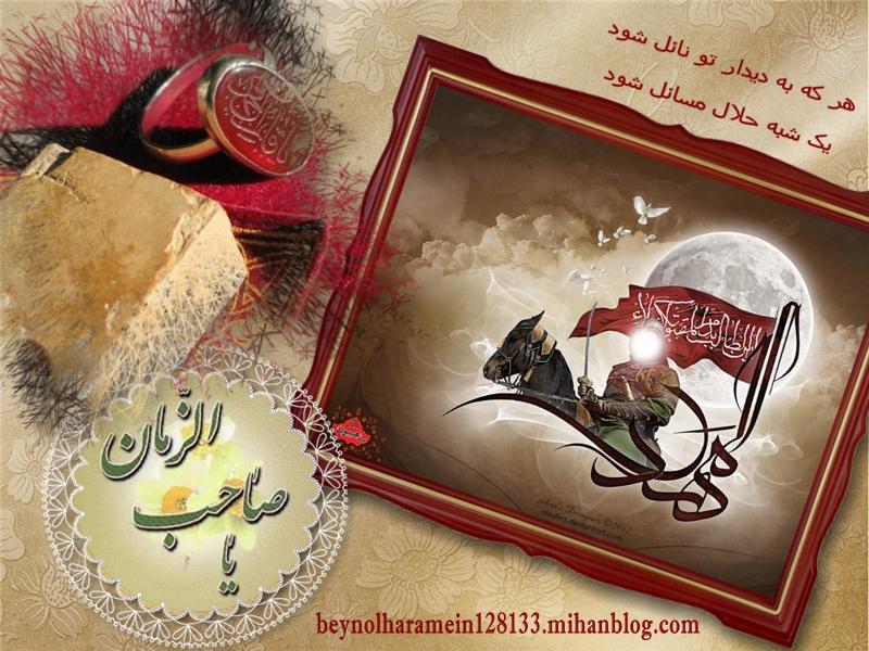 http://hazratfatemezahra348.persiangig.com/beynolharamein/beynolharamein128133.mihanblog.com.jpg