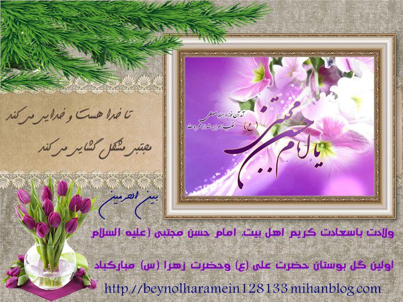 http://hazratfatemezahra348.persiangig.com/beynolharamein/er21.jpg