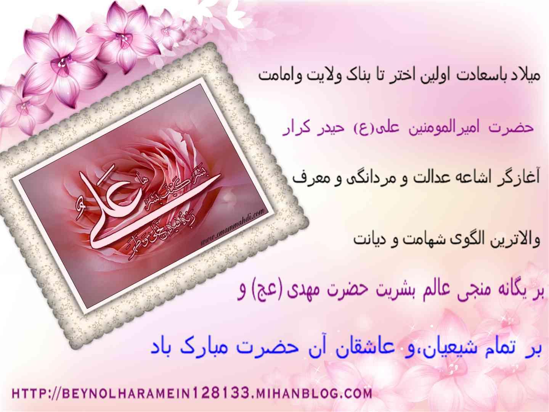 http://hazratfatemezahra348.persiangig.com/image/davood-salari%202/110.jpg