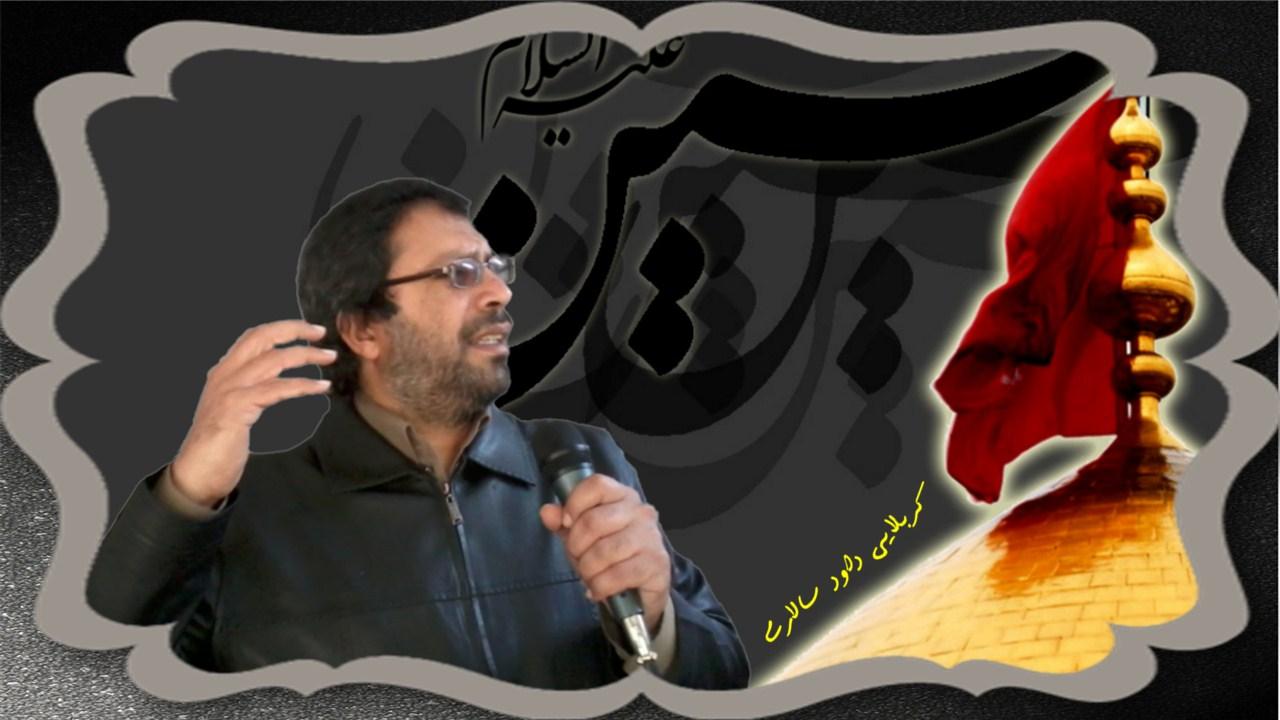 http://hazratfatemezahra348.persiangig.com/image/davood.salari-pc/davood.salari-pc2.jpg